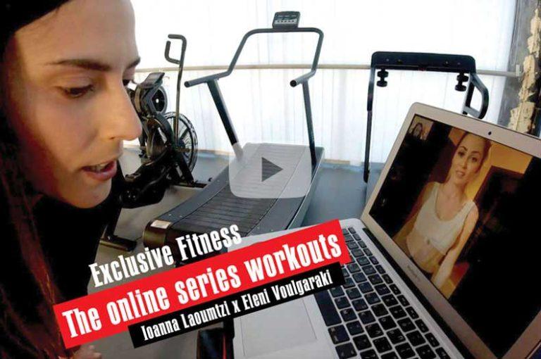 Online fitness training στο σπίτι με την Ελένη Βουλγαράκη!