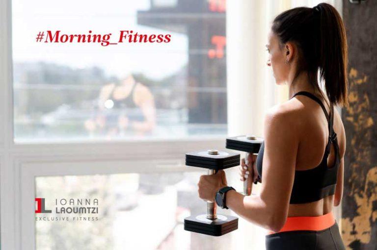 Η καλή μέρα από… την πρωινή γυμναστική φαίνεται!